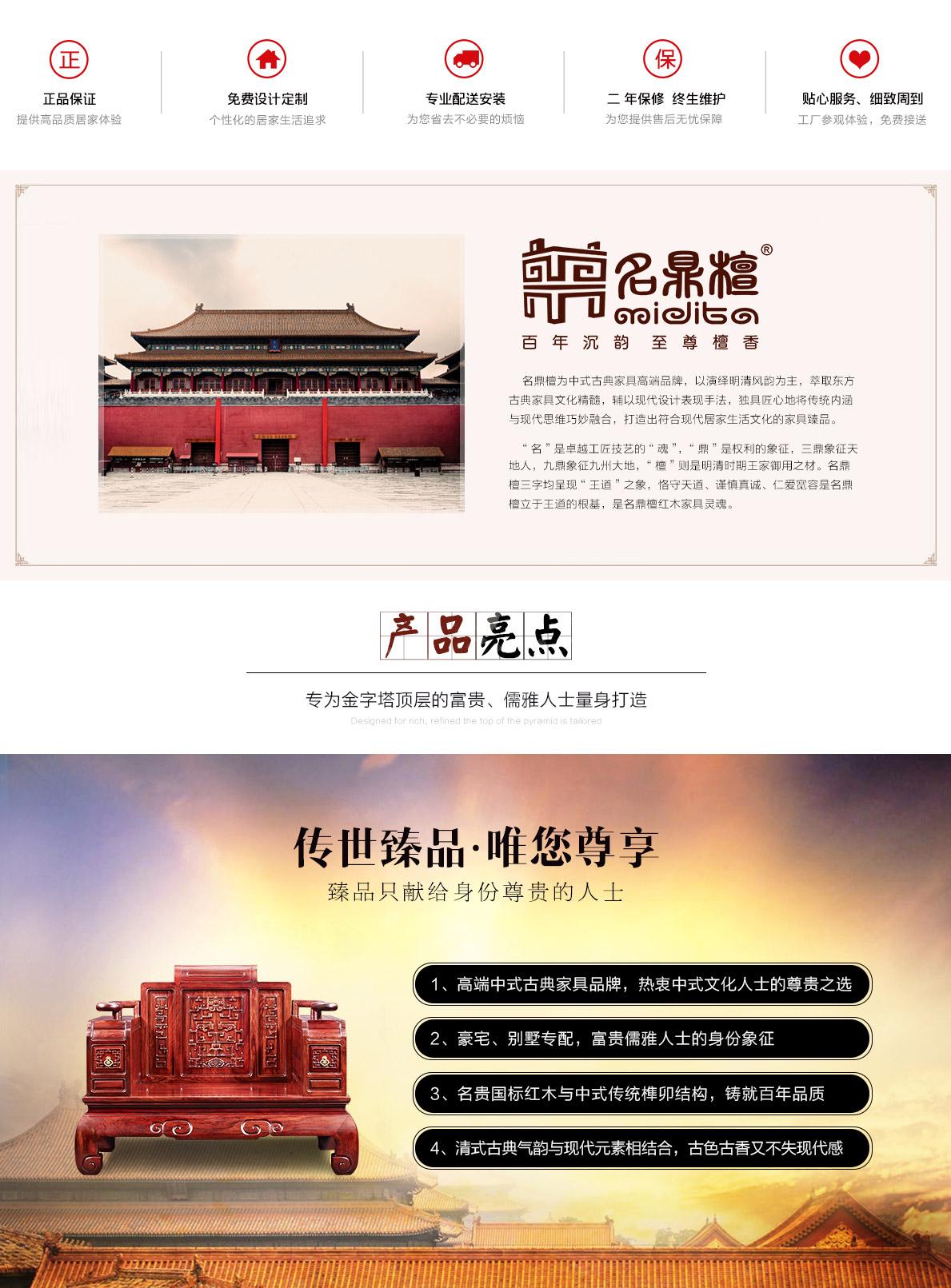 中式古典家具.jpg