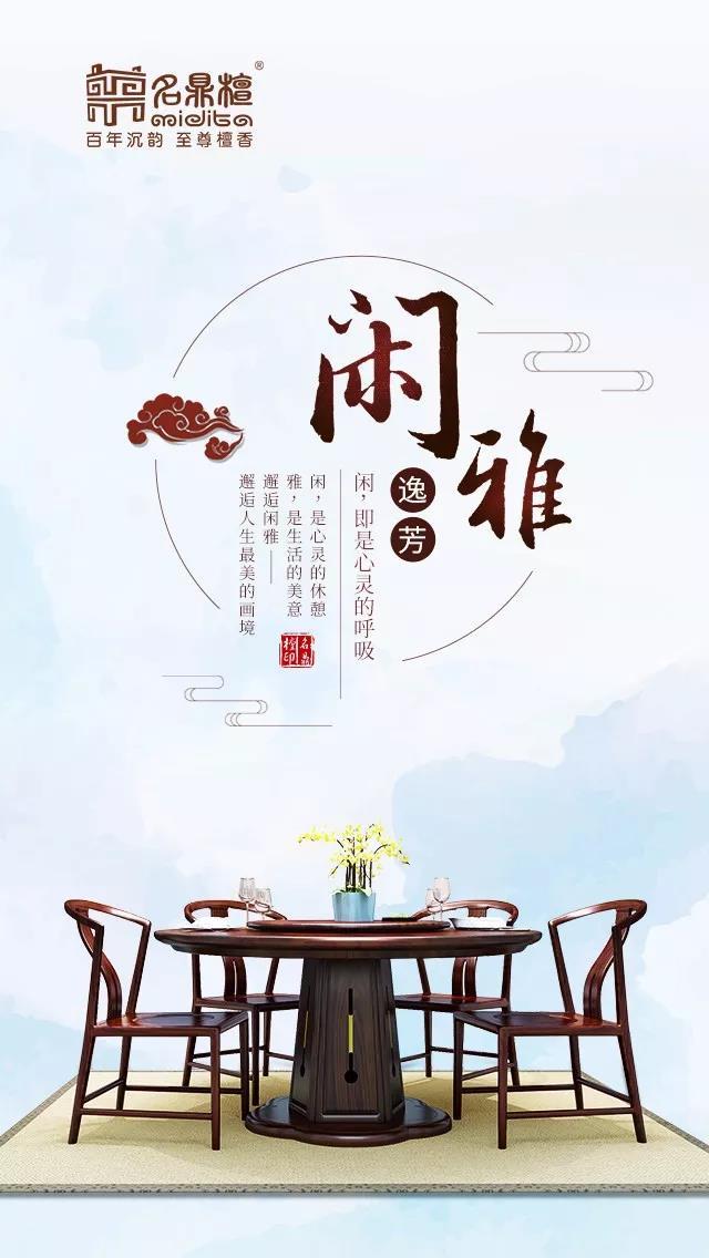 名鼎檀红木新中式家具7.jpg