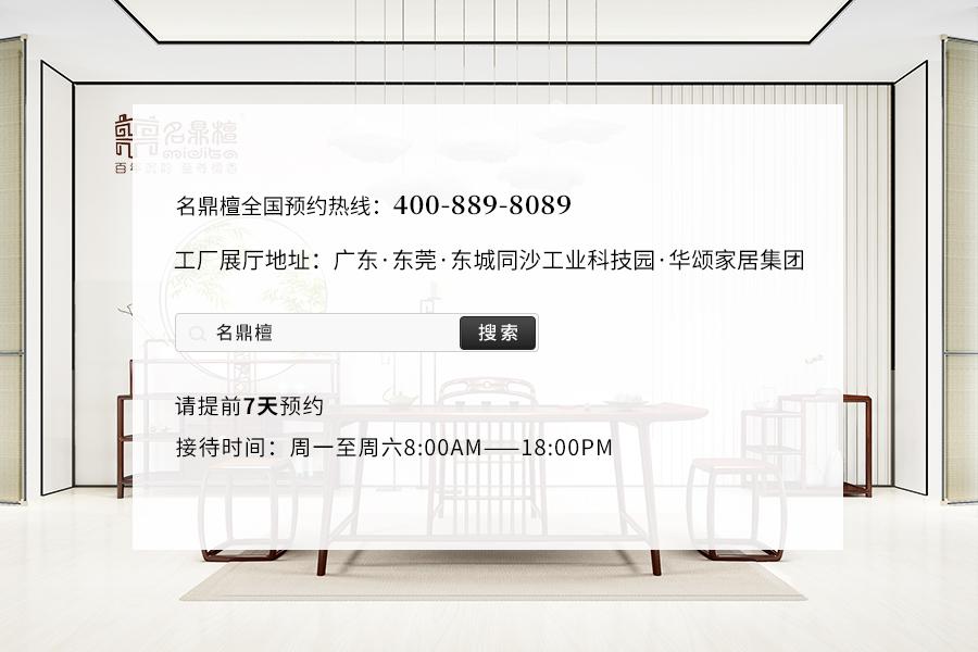 工厂展厅-900X600-名鼎檀(2).jpg