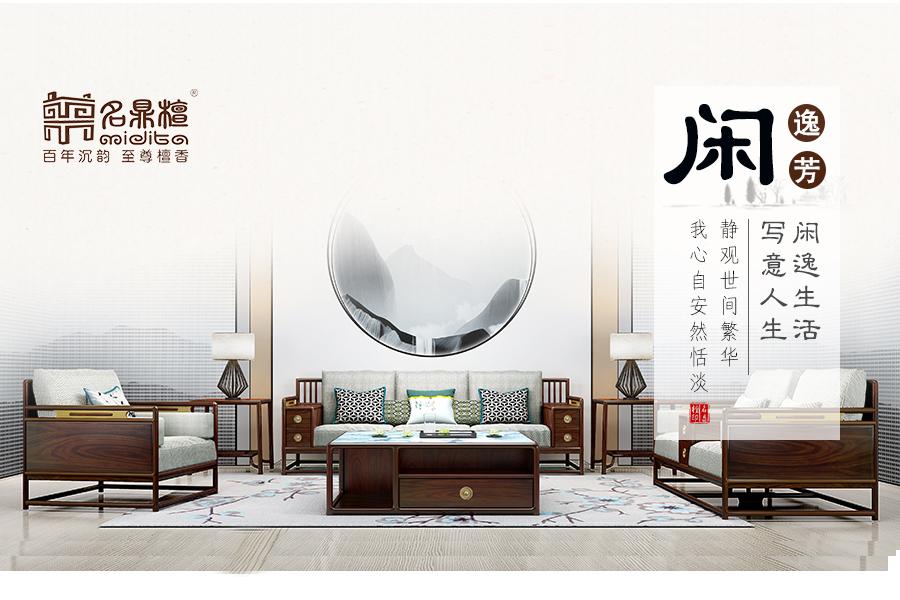 名鼎檀·逸芳2017新品:闲下来,做生活的主人
