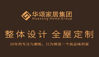 亚博体育官网app下载集团·整体家居设计·全屋定制