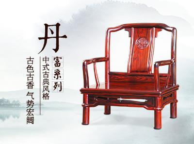 名鼎檀丹富系列118A沙发
