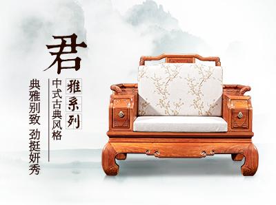 名鼎檀君雅系列116E沙发