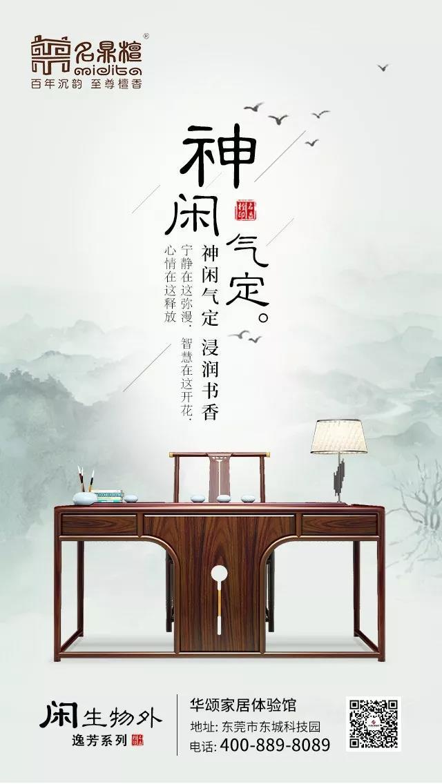 逸芳新中式家具线条之美9.jpg