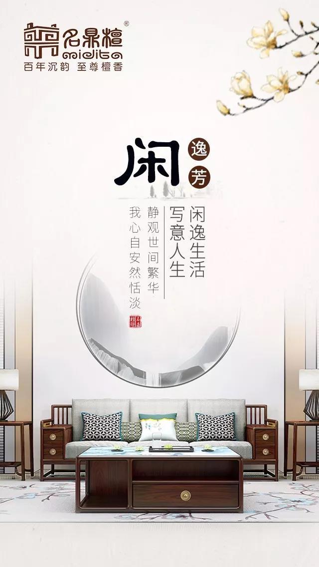 8.19新中式家具图片17.jpg