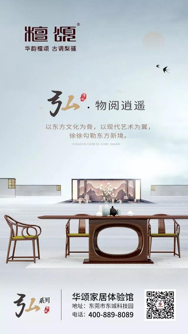 9.11时尚中式家具7.jpg