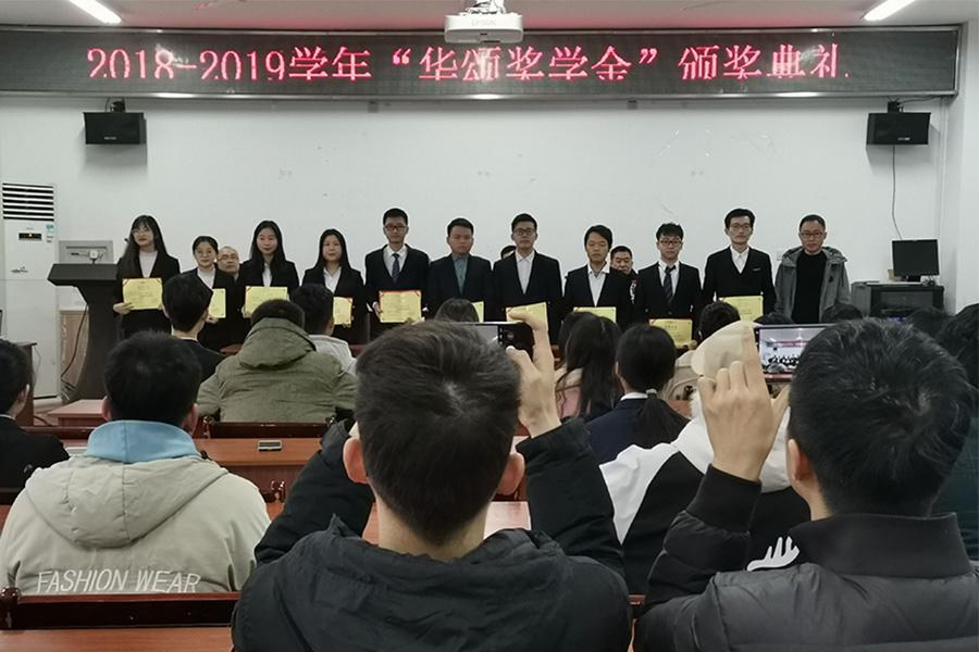 万博登陆励学金 | 中南林业科技大学颁奖典礼