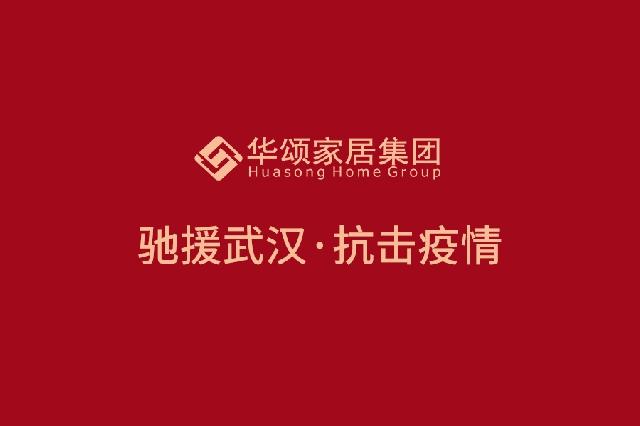 广东亚博体育官网app下载家居集团向湖北红十字会捐助100万元支援湖北抗击肺炎疫情