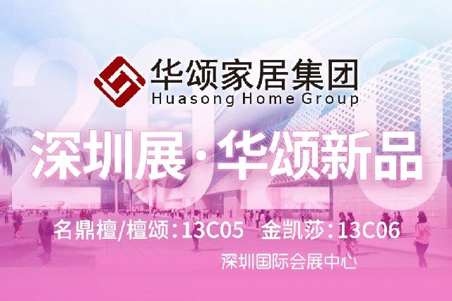 2020第35届深圳国际家具展览会时间地点及详情