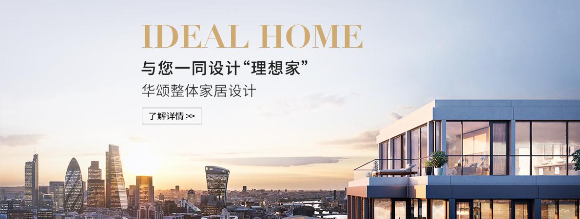 整体家居设计广告