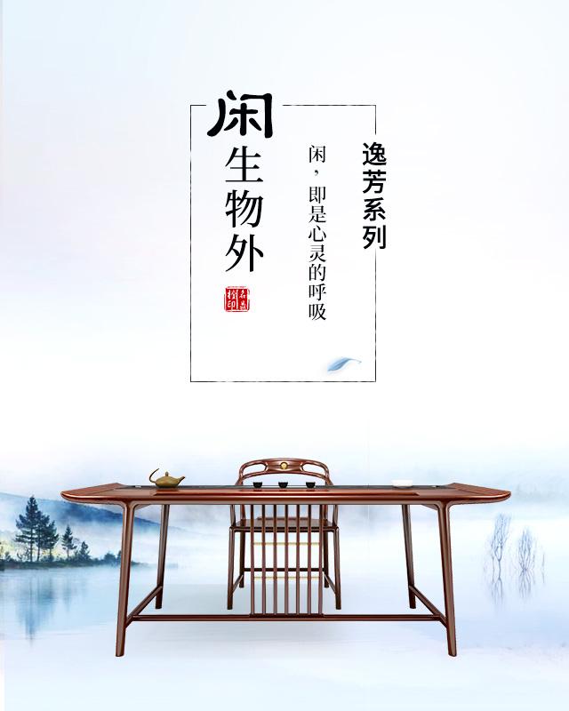 新中式红木系列